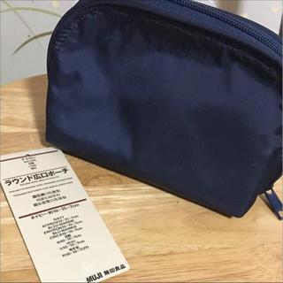 ムジルシリョウヒン(MUJI (無印良品))の新品未使用 無印良品 ポーチ メイクポーチ ラウンド広口ポーチ 化粧ポーチ(ポーチ)