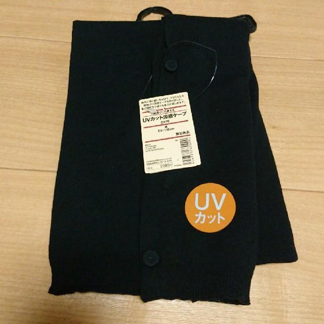 MUJI (無印良品)(ムジルシリョウヒン)の不定期販売様専用☆UVカット涼感ケープ レディースのファッション小物(ストール/パシュミナ)の商品写真