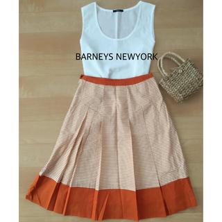 バーニーズニューヨーク(BARNEYS NEW YORK)のBARNEYSNEWYORK♡スカート♡(ひざ丈スカート)
