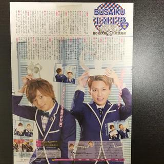 キスマイフットツー(Kis-My-Ft2)のKis-My-Ft2【切り抜き】TVstation 2016.8.24(アート/エンタメ/ホビー)