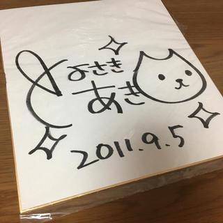 豊崎愛生 サイン色紙(サイン)