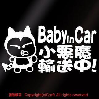 Baby in Car小悪魔輸送中!/ステッカー(fo)白(その他)