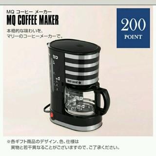 マリークワント(MARY QUANT)のマリークワント🌹コ-ヒ-メ-カ-☕非売品新品未使用(コーヒーメーカー)