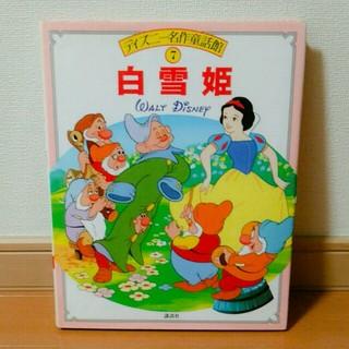 ディズニー(Disney)の大きなディズニー絵本★白雪姫 ディズニー名作童話館(その他)