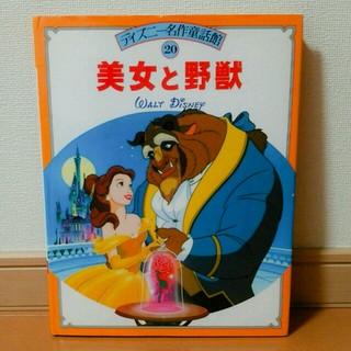 ディズニー(Disney)の大きなディズニー絵本★美女と野獣  ディズニー名作童話館(その他)