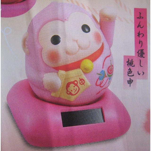 ソーラー幸せ招き申(ピンク) エンタメ/ホビーのおもちゃ/ぬいぐるみ(キャラクターグッズ)の商品写真