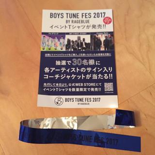 レイジブルー(RAGEBLUE)のBOYS TUNE FES 2017 フライヤーとテープのセット(ミュージシャン)