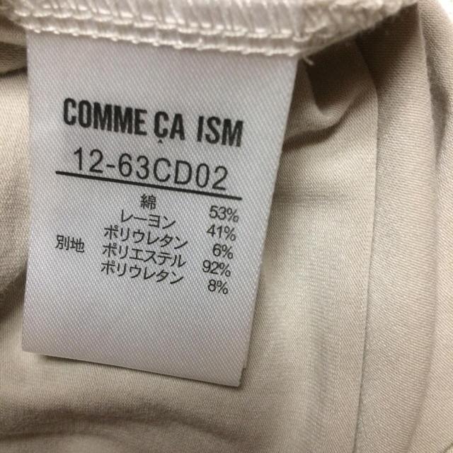 COMME CA ISM(コムサイズム)のCOMME CA ISM☆キャミ コムサイズム!ベージュ!アースカラー!インナー レディースのトップス(キャミソール)の商品写真