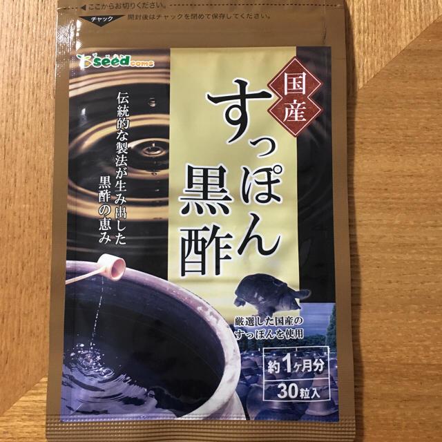 すっぽん黒酢  1ヶ月分 食品/飲料/酒の健康食品(その他)の商品写真