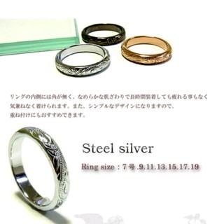 ハワイアンジュエリー ステンレスリング(リング(指輪))