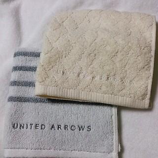 ユナイテッドアローズ(UNITED ARROWS)のユナイテッドアローズ ゲストタオル2枚(その他)