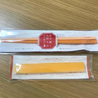 フェリシモ(FELISSIMO)の箸と箸ケース(カトラリー/箸)
