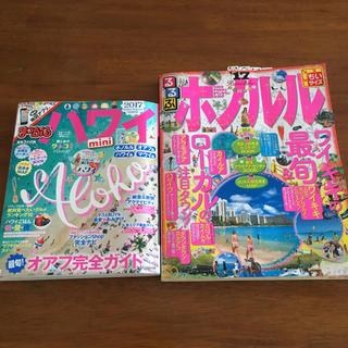 あっちゃん 様専用♡ ハワイ本 2017年版 2冊(地図/旅行ガイド)