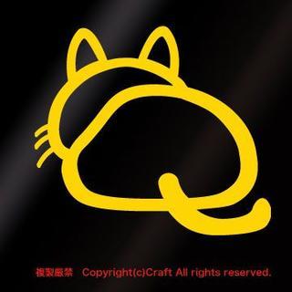 猫の後ろ姿・おしり/ステッカー(黄色)(車外アクセサリ)