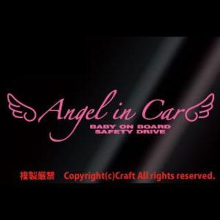 AngelinCar BABYONBOARD SAFETY~(ライトピンク)(その他)