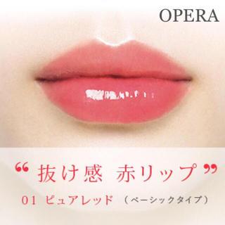 オペラ(OPERA)の定価1,296円⭐︎OPERA スティックグロス ピュアレッド⭐︎(リップグロス)
