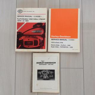ハーレーダビッドソン(Harley Davidson)のハーレーダビッドソン FL/FX 日本語版サービスマニュアル(カタログ/マニュアル)
