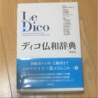 ディコ(DICO)のLe Dico ディコ仏和辞典(趣味/スポーツ/実用)