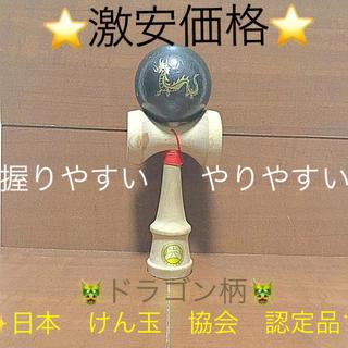 💫けん玉   日本 けん玉 協会 認定品 干支 限定けん玉💫(スポーツ)
