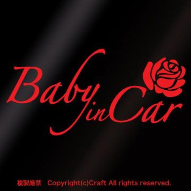 Baby in Car+Rose/ステッカー(赤・バラ薔薇ベビーインカー 自動車/バイクの自動車(車外アクセサリ)の商品写真