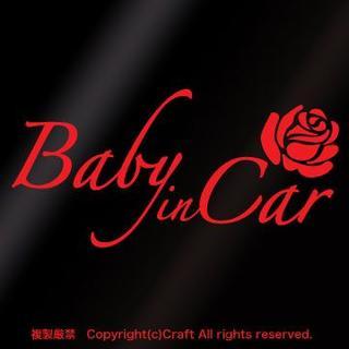 Baby in Car+Rose/ステッカー(赤・バラ薔薇ベビーインカー(車外アクセサリ)