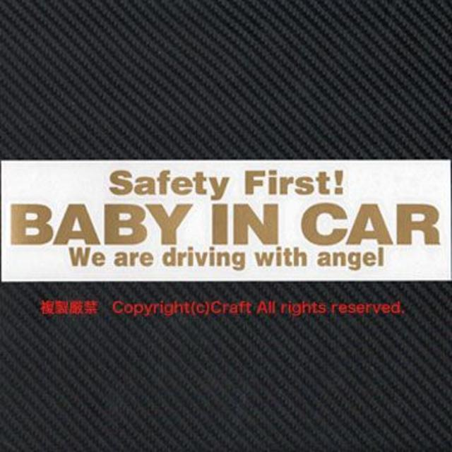 Safety First! BABY IN CAR ステッカー(金色/20cm) 自動車/バイクの自動車(車外アクセサリ)の商品写真