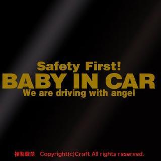 Safety First! BABY IN CAR ステッカー(金色/20cm)(車外アクセサリ)