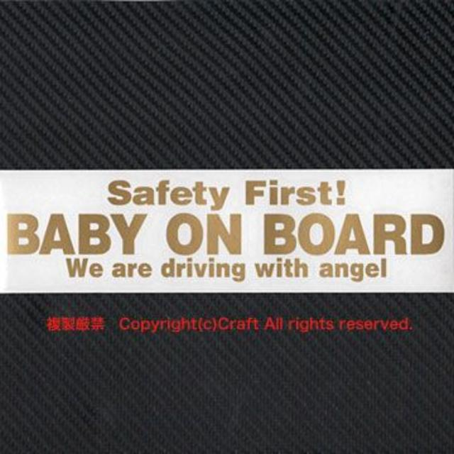 Safety First! BABY ON BOARD ステッカー(金/20cm キッズ/ベビー/マタニティの外出/移動用品(その他)の商品写真