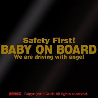 Safety First! BABY ON BOARD ステッカー(金/20cm(その他)