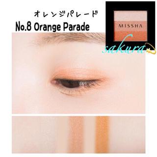 ミシャ(MISSHA)の【正規品】新品♡ No.8 オレンジパレード♡ ミシャ アイシャドウ ⭐️(アイシャドウ)