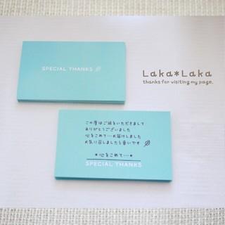 【50枚】ショップカード☆サンクスカード【ブルーグリーン】(カード/レター/ラッピング)
