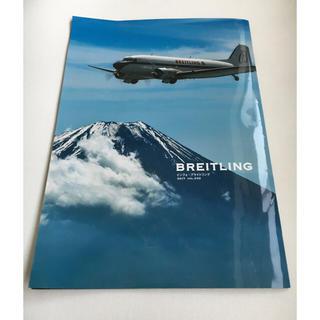 ブライトリング(BREITLING)のBREITLING 雑誌(その他)