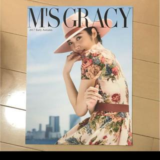 エムズグレイシー(M'S GRACY)のカタログ(ファッション)