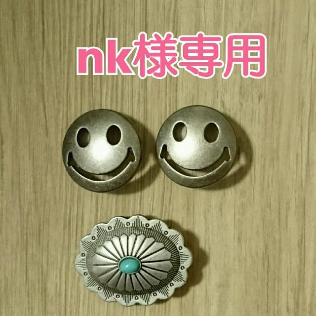 nk様専用♪☆コンチョボタン3個セット☆ ハンドメイドの素材/材料(各種パーツ)の商品写真