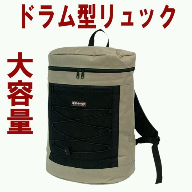 【新品 送料無料】大容量リュック/ドラム型デイパック/防災 ベージュ メンズのバッグ(バッグパック/リュック)の商品写真