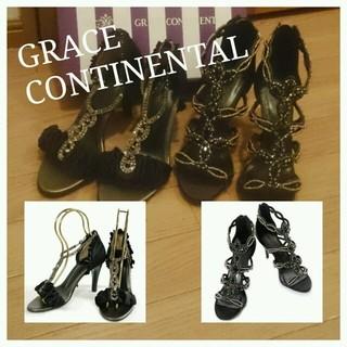 グレースコンチネンタル(GRACE CONTINENTAL)のグレースコンチネンタル新品 2足セット(ハイヒール/パンプス)