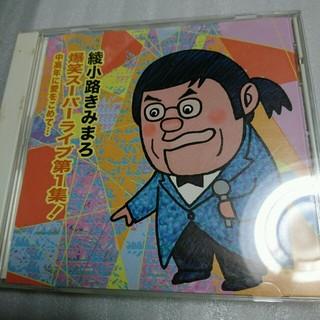 綾小路きみまろ 爆笑スーパーライブ第1集 送料込み(演芸/落語)