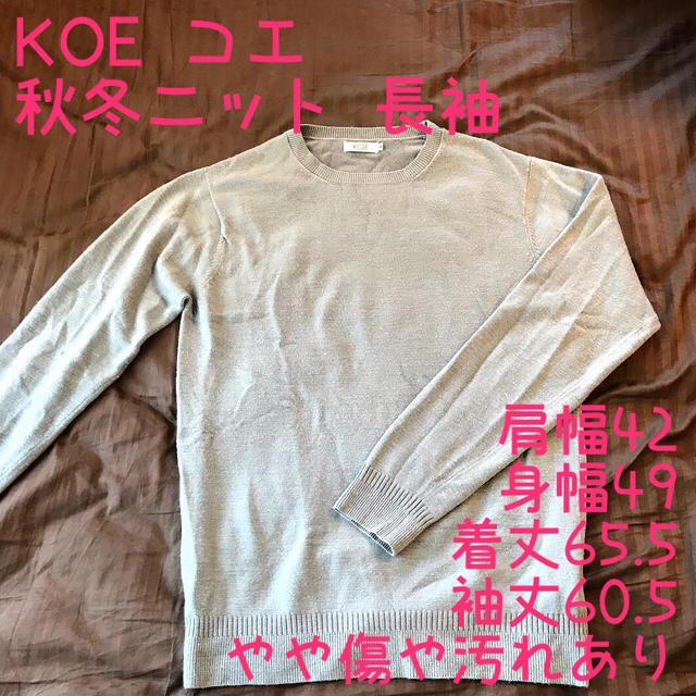 KOE コエ ニット 長袖 グレー メンズのトップス(ニット/セーター)の商品写真
