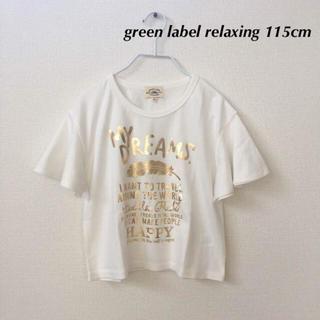 グリーンレーベルリラクシング(green label relaxing)の【未使用】 green label relaxing  Tシャツ 115cm(Tシャツ/カットソー)