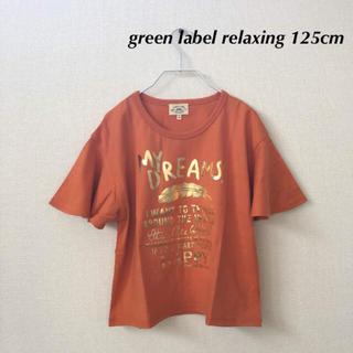 グリーンレーベルリラクシング(green label relaxing)の【未使用】 green label relaxing  Tシャツ 125cm(Tシャツ/カットソー)