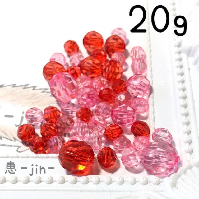 (20g)多面カットアクリルビーズ(レッド) ハンドメイドの素材/材料(各種パーツ)の商品写真