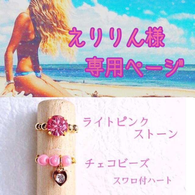 【えりりん様】専用ページ◡̈♥︎ ハンドメイドのアクセサリー(リング)の商品写真