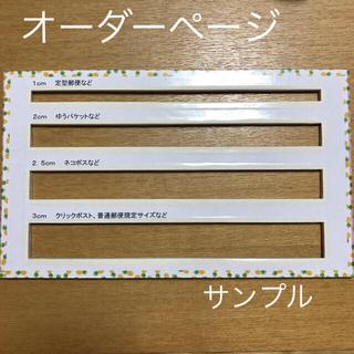 厚さ 厚み  測定定規  スチレンボード製  オーダー(その他)