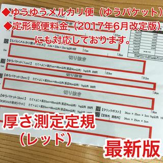 厚さ測定定規 レッド 料金表 フリル 発送に便利 出店者の定番アイテム♪(その他)