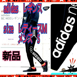 アディダス(adidas)のadidas neo ☆スポーツ☆レギンス☆タイツ☆スパッツ☆スポーツランニング(レギンス/スパッツ)