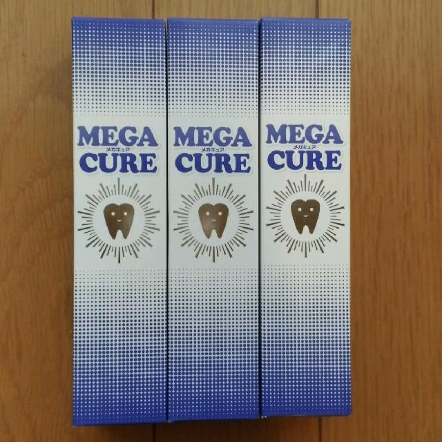 【新品未開封】メガキュア80g3本セット コスメ/美容のオーラルケア(歯磨き粉)の商品写真