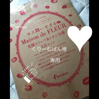 メゾンドフルール(Maison de FLEUR)のゼクシィ9月号付録(日用品/生活雑貨)
