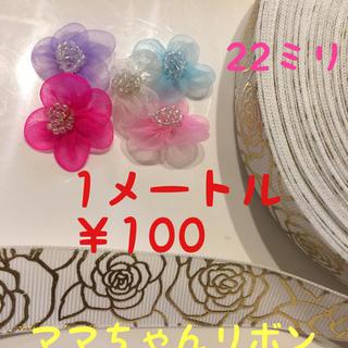 1m100円♡ローズ リボン 白♡22ミリ ハンドメイド♡資材♡ヘアゴム(型紙/パターン)