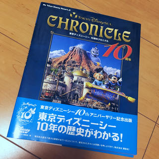 ディズニー(Disney)のTokyo Disneysea Chronicle(その他)