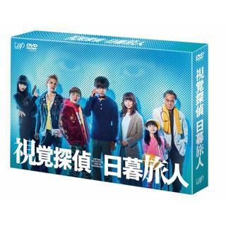 視覚探偵 日暮旅人 (DVD-BOX) 松坂桃李, 多部未華子, 濱田岳(TVドラマ)